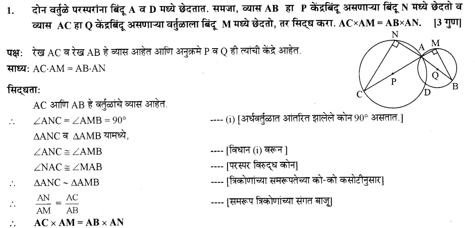 maharastra-board-class-10-solutions-for-geometry-Circles-ex-2-5-1