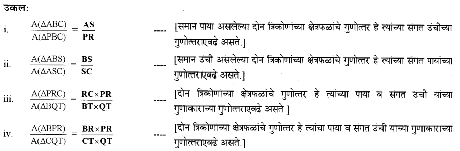 maharastra-board-class-10-solutions-for-geometry-similarity-ex-1-1-9