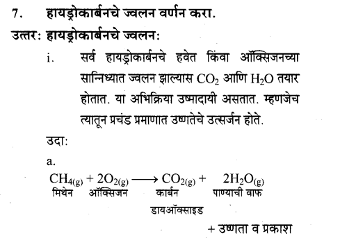 maharastra-board-class-10-solutions-science-technology-amazing-world-carbon-compounds-43