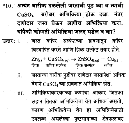 maharastra-board-class-10-solutions-science-technology-magic-chemical-reactions-72