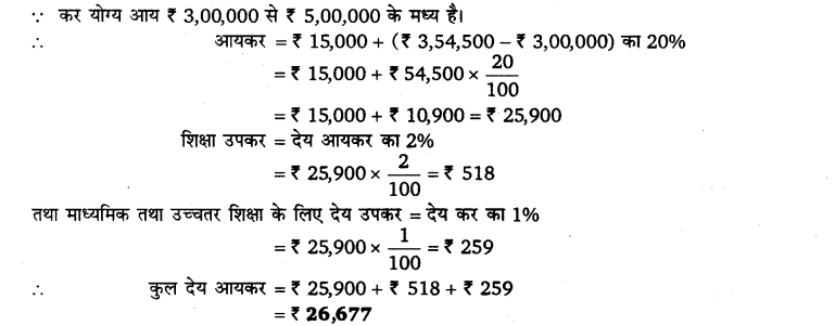 up-board-solutions-for-class-10-maths-karadhan-11