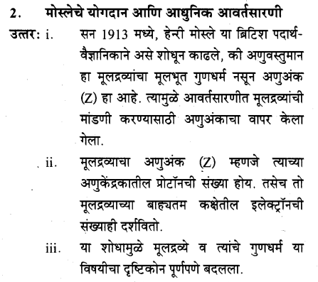 maharastra-board-class-10-solutions-science-technology-school-elements-41