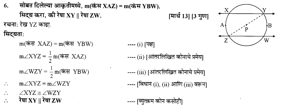 maharastra-board-class-10-solutions-for-geometry-Circles-ex-2-3-10