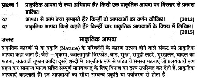 up board class 10 science notes in hindi pdf download