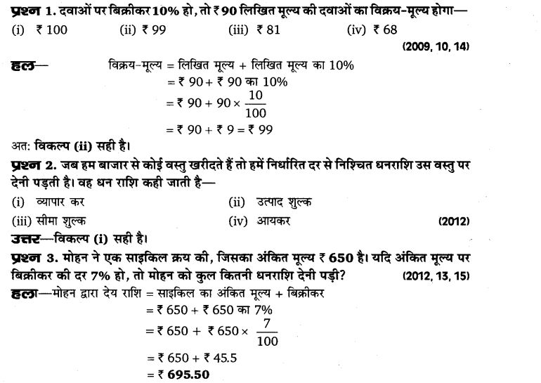up-board-solutions-for-class-10-maths-karadhan-24