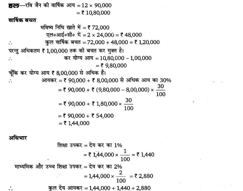 up-board-solutions-for-class-10-maths-karadhan-33