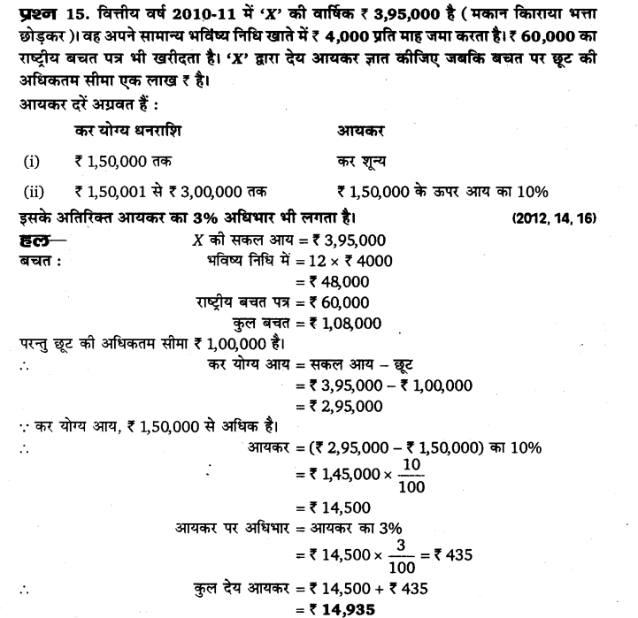 up-board-solutions-for-class-10-maths-karadhan-12
