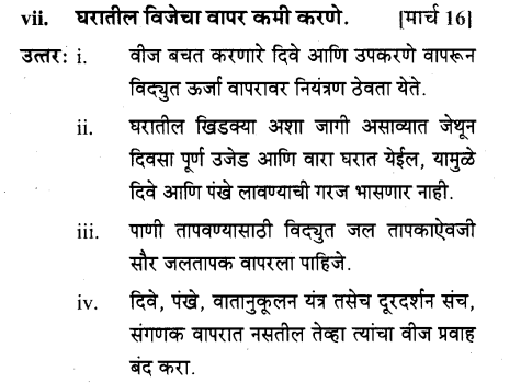 maharastra-board-class-10-solutions-science-technology-striving-better-environment-part-1-70