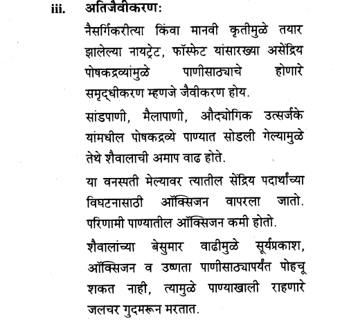 maharastra-board-class-10-solutions-science-technology-striving-better-environment-part-1-24