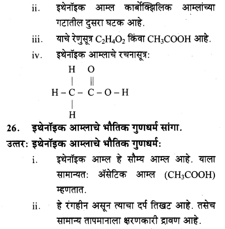 maharastra-board-class-10-solutions-science-technology-amazing-world-carbon-compounds-28