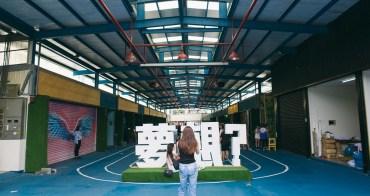 沙鹿旅遊︱台中夢想街.夢想與現實的交織、台中市超熱門拍照景點