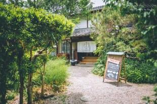 【九州】。在武士家吃蔬食料理!日式建築咖啡廳超好拍照@小城鍋島家 Ten