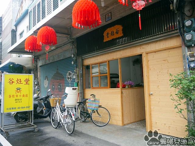 谷灶堂小食店