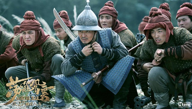God Of war Wu Yue