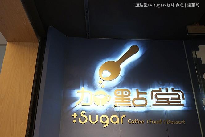 34945692250 0a9ee74bca b - 《台中♥食記》加點堂/+‧sugar/咖啡 食趣。史上最浮誇冰沙,甜甜圈、馬林糖、馬卡龍,少女心噴發無極限!(已歇業)
