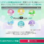 サイト管理のダウンサイジング、WordPress.com と MovableType.net について