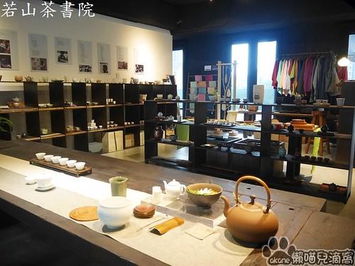 若山茶書院