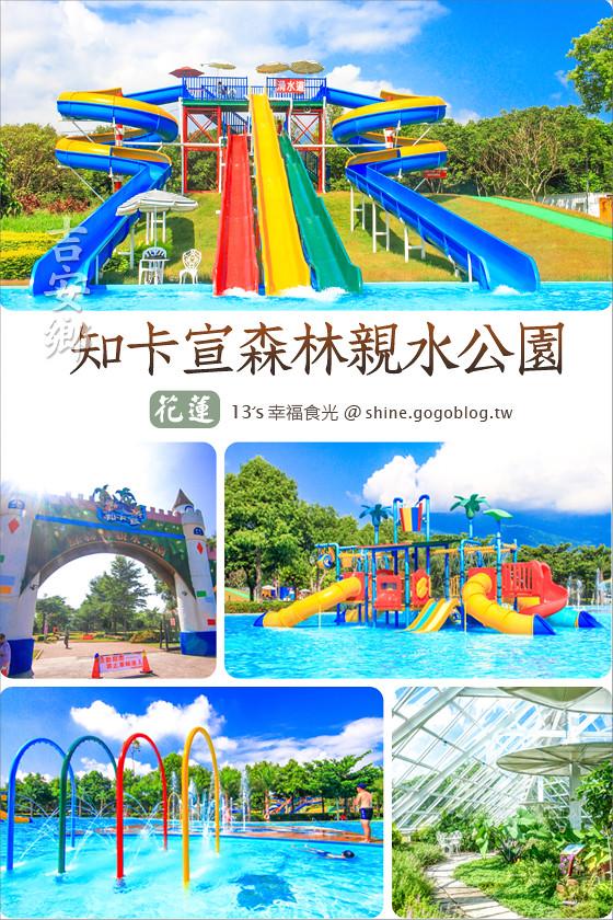 【花蓮親子玩水景點】暑假限定~花蓮版童玩節「知卡宣森林公園」.刺激滑水道讓大人小孩玩翻天(免門票)