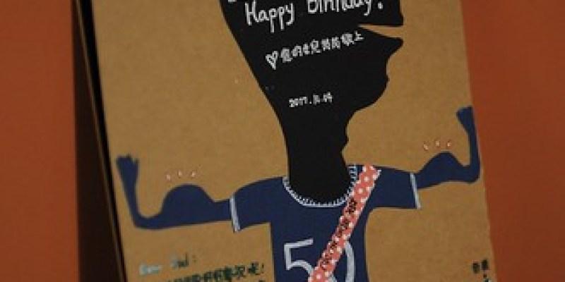 你的生日,半個世紀