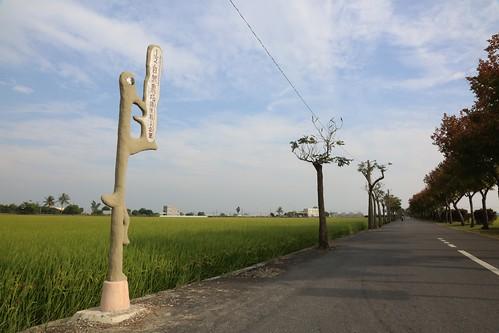 來去鄉村找作品:嘉義新港「1/2自然農場」的俏皮指標