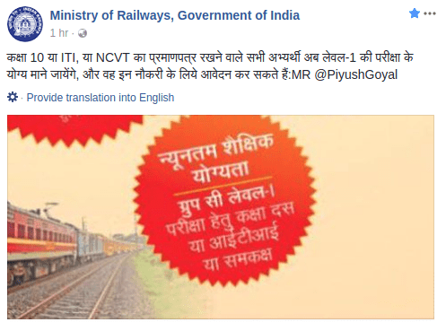 RRB Group D Eligibility Criteria