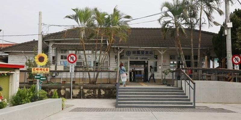 台南六甲「林鳳營車站」:和「後壁車站」是雙胞胎車站(13.3ys)