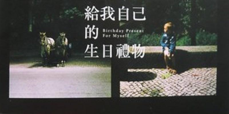 2018陳宜鍾*藝綻室內樂團:卡瑪諾夫「給我自己的生日禮物」