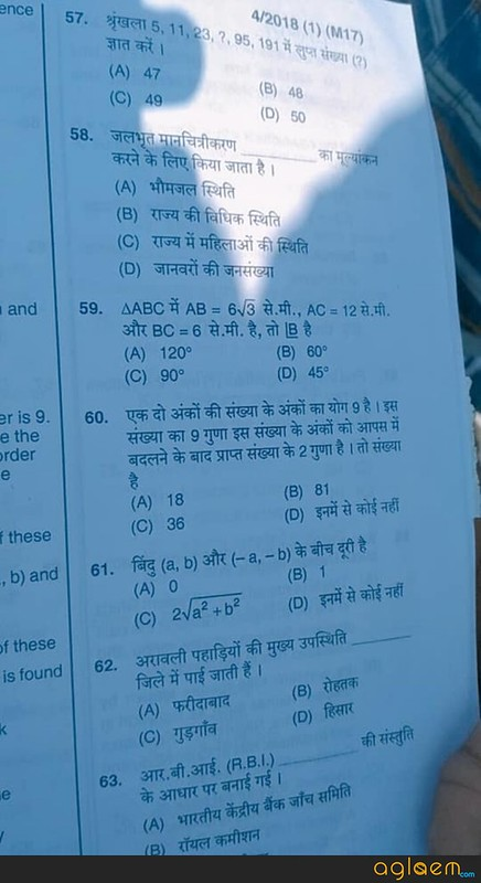 HSSC Group D Question Paper and Answer Key