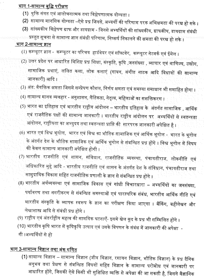 UPSSSC Mandi Parishad Recruitment 2018