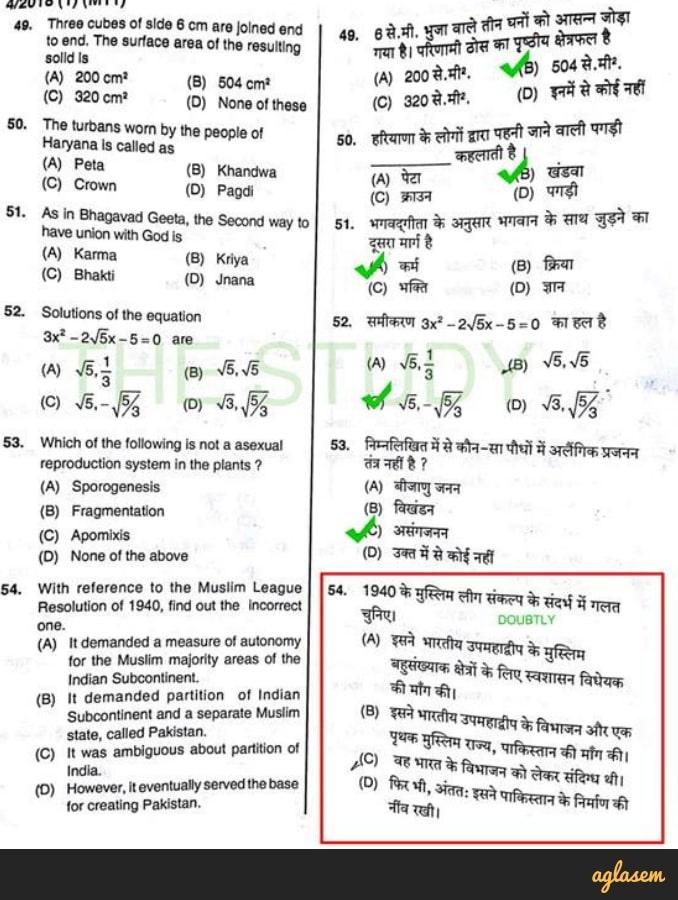 HSSC Group D Answer Key