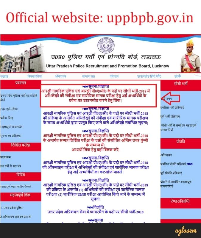 UP Police Result 2018: Official website uppbpb.gov.in shows result notification.