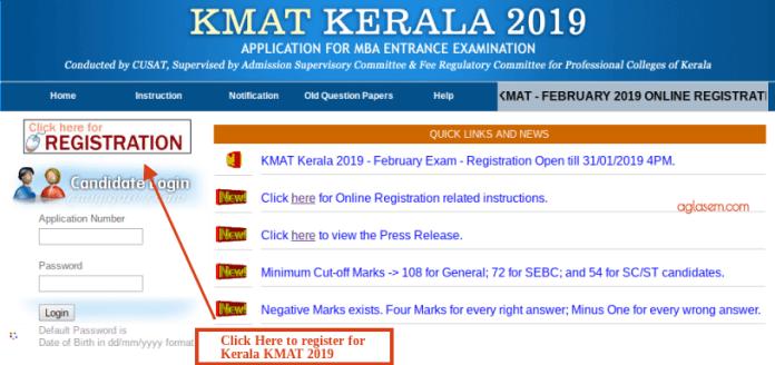 KMAT Kerala 2019 Registration