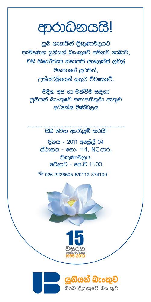 Birthday Invitation Card Format
