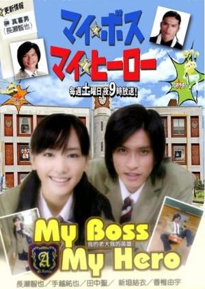 My Boss My Hero