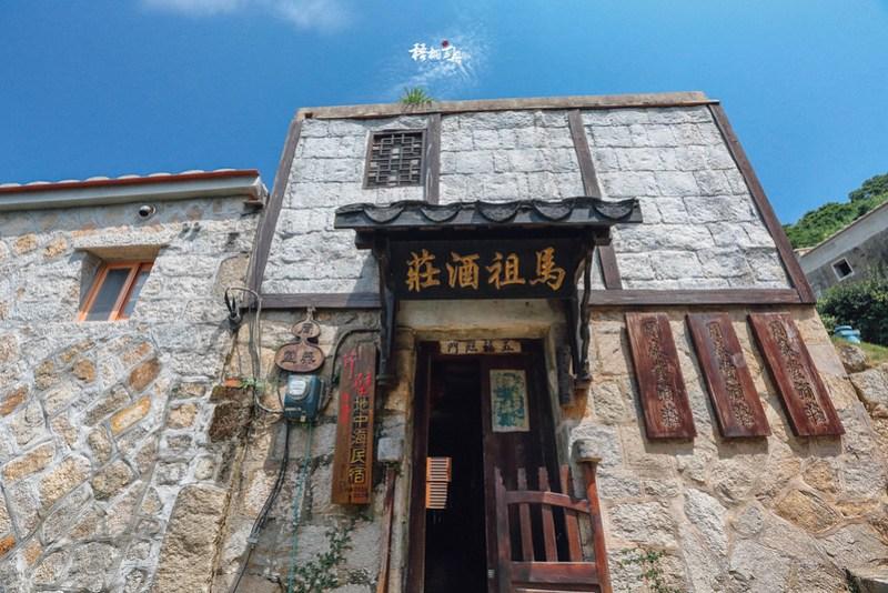 11|馬祖酒莊