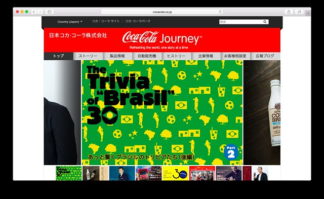 コカ・コーラ「CocaCola Journey」