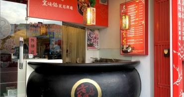 南投市美食 ︱老先覺.麻辣窯燒鍋~料多實在、新鮮美味~一人一鍋超滿足
