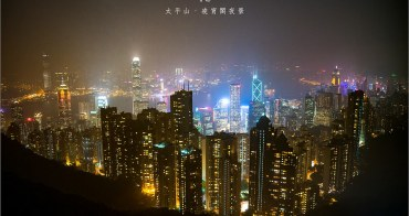 香港夜景︱太平山夜景.霧中璀璨的閃閃夜景
