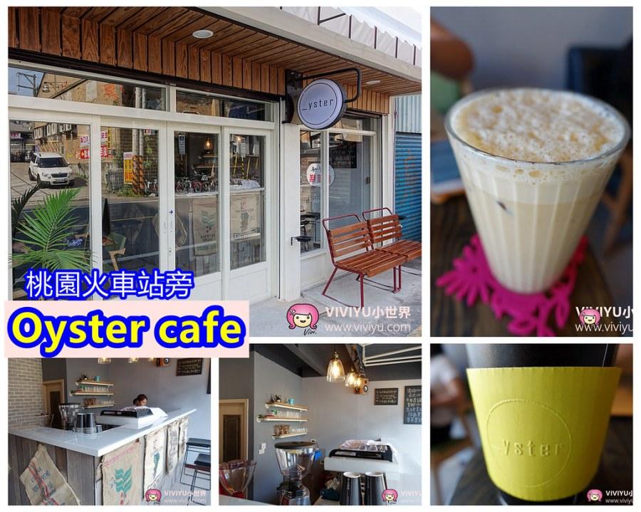 Oyster cafe,桃園火車站前,牡犡咖啡,義式咖啡 @VIVIYU小世界