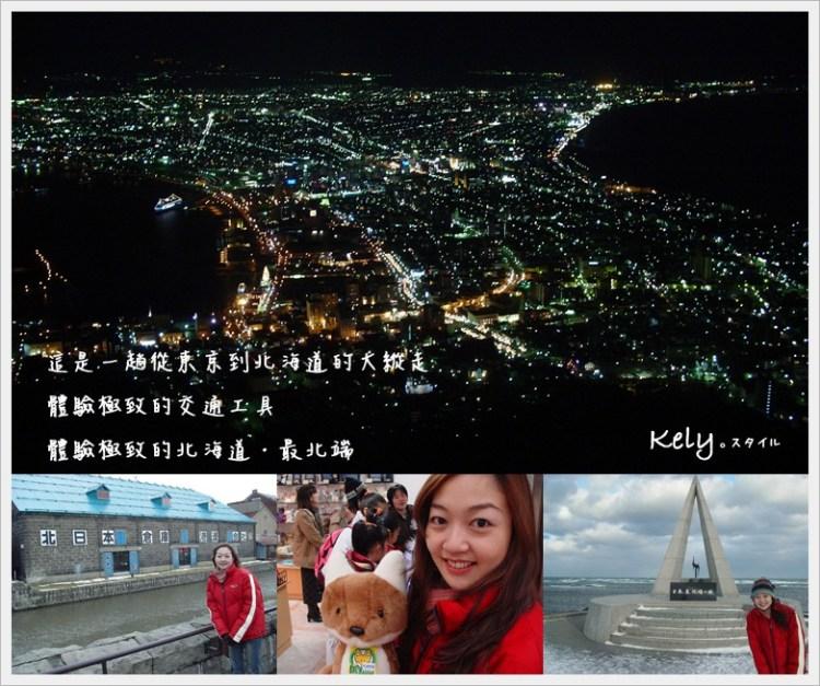 日本》北海道走走☆Travel in HOKKAIDO‧JAPAN