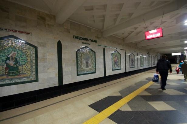 станция метро Габдулла Тукай, Казань