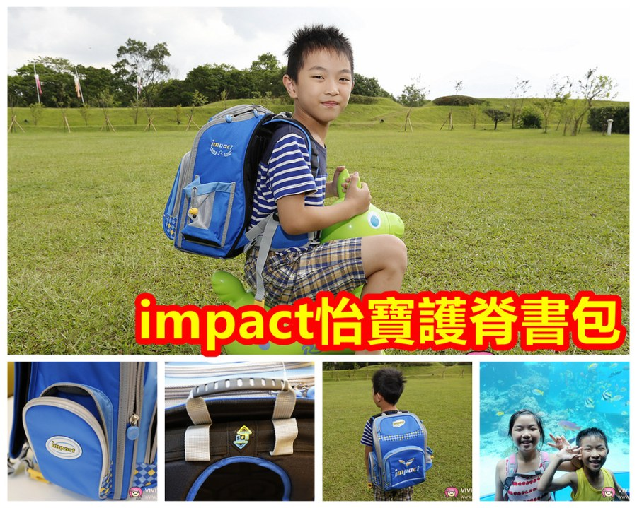 impact怡寶,反重力背帶,新生入學,書包,樂優生標準型護脊書包 @VIVIYU小世界