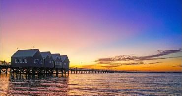 西澳旅遊 ︱BUSSELTON 西澳長堤.跟著神穩少女去旅行