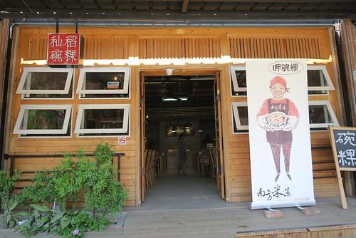 【餐廳】台南麻豆「南方米造」:很像咖啡館的碗粿店