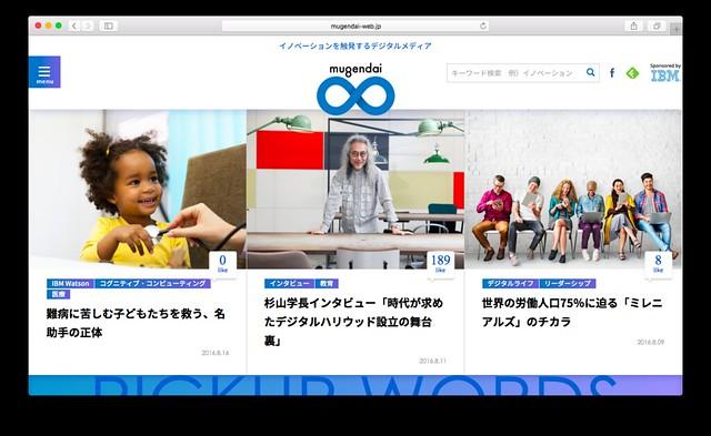 IBM「Mugenadai」
