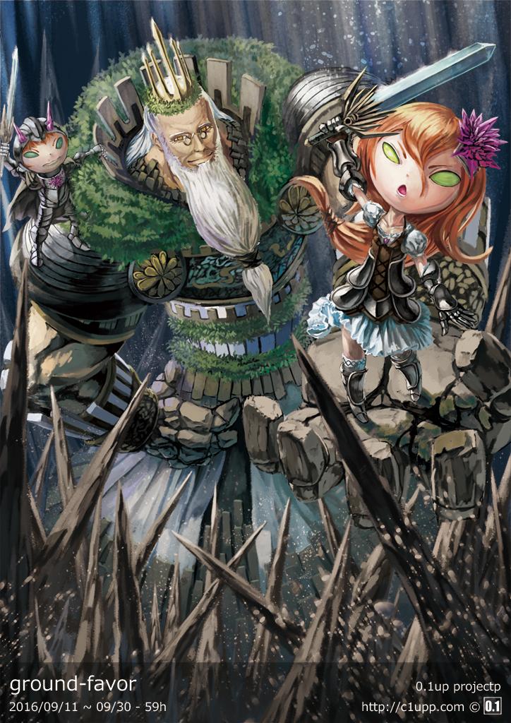 「ground-favor/ベールンドの寵愛の騎士」