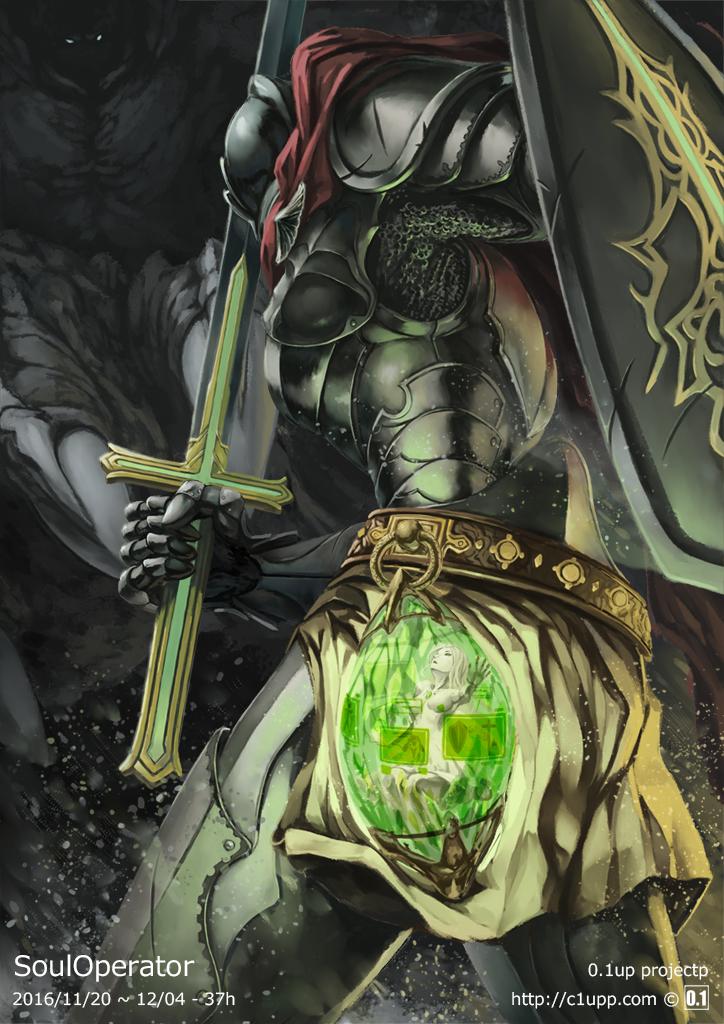 「SoulOperator/精霊の騎士」