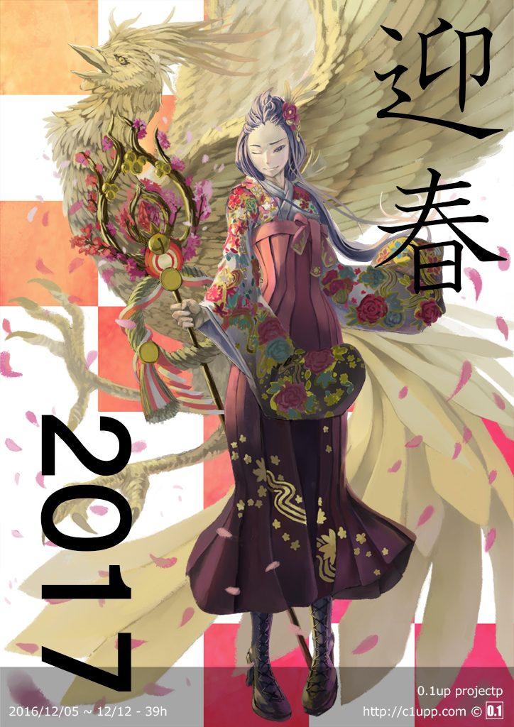 年賀状2017「迎春」2016/12/05 ~ 12/12 - 39h