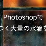 Photoshopで、窓につく大量の水滴を作る