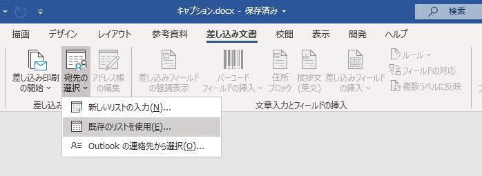 【Word】「差し込み文章」→ 「宛先の選択」→ 「既存のリストを使用」